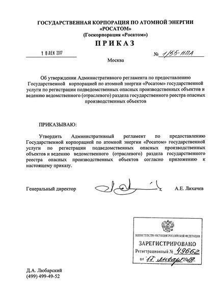 Административный регламент по предоставлению Государственной корпорацией по атомной энергии