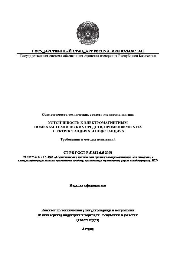 СТ РК ГОСТ Р 51317.6.5-2009 Государственная система обеспечения единства измерений Республики Казахстан. Совместимость технических средств электромагнитная. Устойчивость к электромагнитным помехам технических средств, применяемых на электростанциях и подстанциях. Требования и методы испытаний