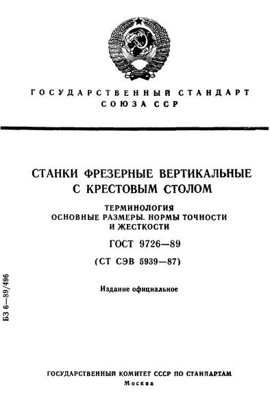 ГОСТ 9726-89 Станки фрезерные вертикальные с крестовым столом. Терминология. Основные размеры. Нормы точности и жесткости