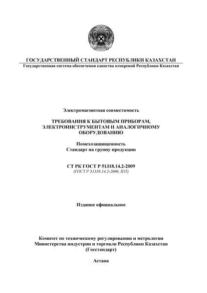 СТ РК ГОСТ Р 51318.14.2-2009 Государственная система обеспечения единства измерений Республики Казахстан. Электромагнитная совместимость. Требования к бытовым приборам, электроинструментам и аналогичному оборудованию. Помехозащищенность. Стандарт на группу продукции
