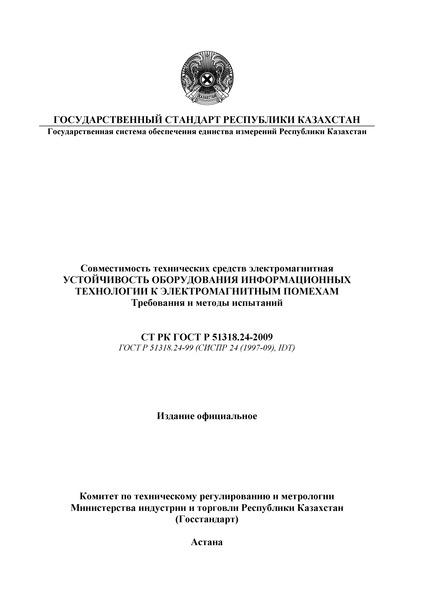 СТ РК ГОСТ Р 51318.24-2009 Государственная система обеспечения единства измерений Республики Казахстан. Совместимость технических средств электромагнитная. Устойчивость оборудования информационных технологий к электромагнитным помехам. Требования и методы испытаний