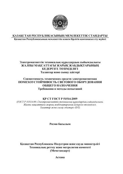 СТ РК ГОСТ Р 51514-2009 Государственная система обеспечения единства измерений Республики Казахстан. Совместимость технических средств электромагнитная. Помехоустойчивость светового оборудования общего назначения. Требования и методы испытаний