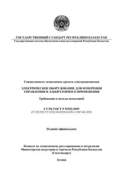 СТ РК ГОСТ Р 51522-2009 Государственная система обеспечения единства измерений Республики Казахстан. Совместимость технических средств электромагнитная. Электрическое оборудования для измерения, управления и лабораторного применения. Требования и методы испытаний