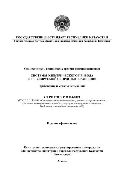 СТ РК ГОСТ Р 51524-2009 Государственная система обеспечения единства измерений Республики Казахстан. Совместимость технических средств электромагнитная. Системы электрического привода с регулируемой скоростью вращения. Требования и методы испытаний