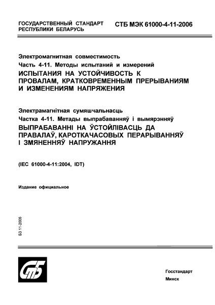 СТБ МЭК 61000-4-11-2006 Электромагнитная совместимость. Часть 4-11. Методы испытаний и измерений. Испытания на устойчивость к провалам, кратковременным прерываниям и изменениям напряжения