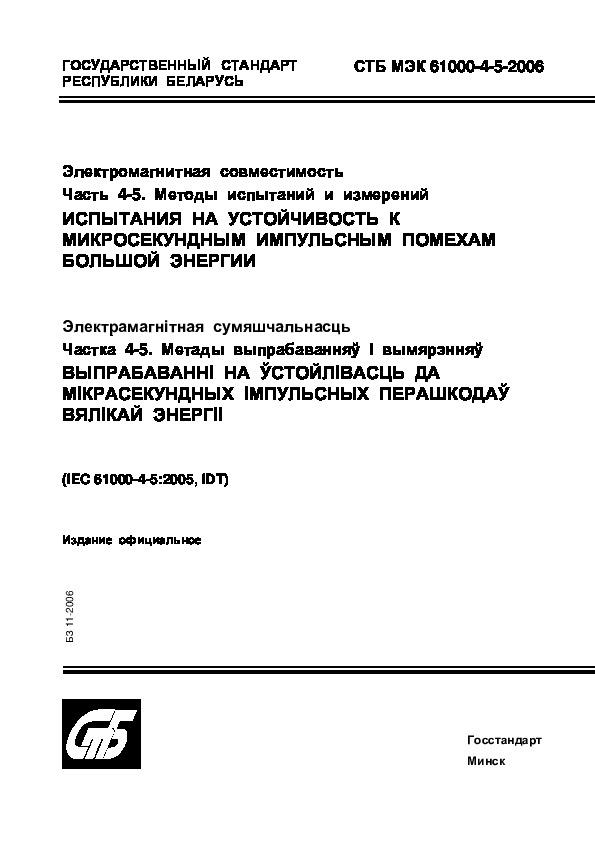 СТБ МЭК 61000-4-5-2006 Электромагнитная совместимость. Часть 4-5. Методы испытаний и измерений. Испытания на устойчивость к микросекундным импульсным помехам большой энергии