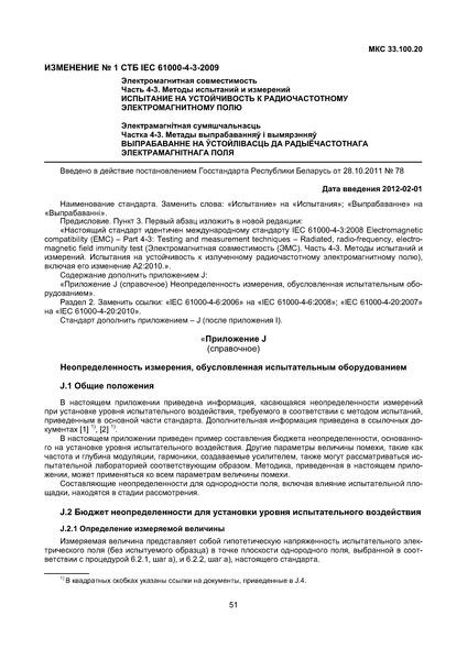 СТБ IEC 61000-4-3-2009 Электромагнитная совместимость. Часть 4-3. Методы испытаний и измерений. Испытания на устойчивость к радиочастотному электромагнитному полю