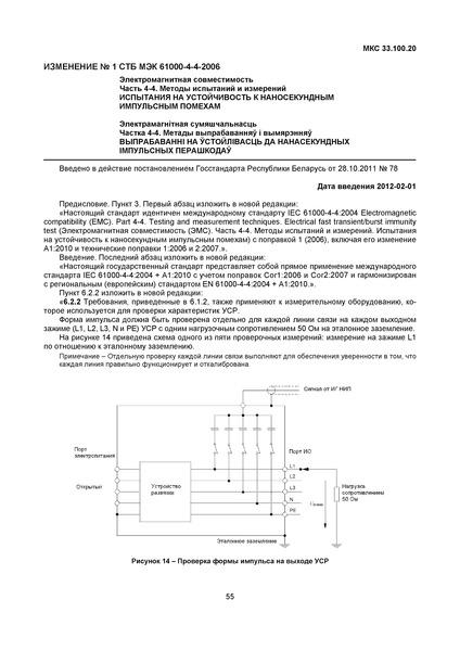 СТБ МЭК 61000-4-4-2006 Электромагнитная совместимость. Часть 4-4. Методы испытаний и измерений. Испытания на устойчивость к наносекундным импульсным помехам