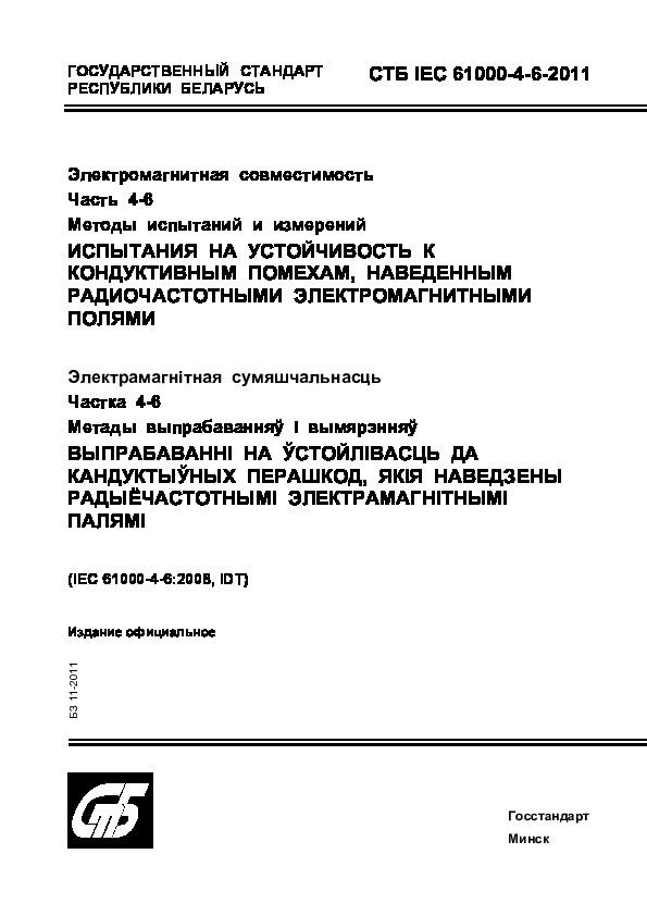 СТБ IEC 61000-4-6-2011 Электромагнитная совместимость. Часть 4-6. Методы испытаний и измерений. Испытания на устойчивость к кондуктивным помехам, наведенным радиочастотными электромагнитными полями