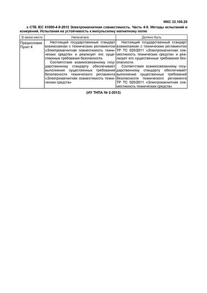 СТБ IEC 61000-4-9-2012 Электромагнитная совместимость. Часть 4-9. Методы испытаний и измерений. Испытания на устойчивость к импульсному магнитному полю