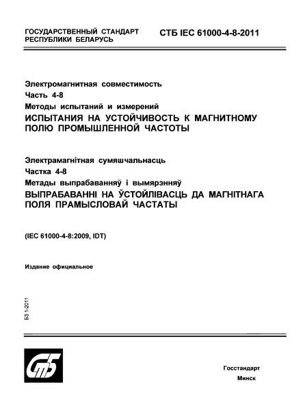 СТБ IEC 61000-4-8-2011 Электромагнитная совместимость. Часть 4-8. Методы испытаний и измерений. Испытания на устойчивость к магнитному полю промышленной частоты
