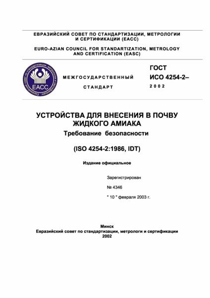 ГОСТ ИСО 4254-2-2002 Устройства для внесения в почву жидкого аммиака. Требования безопасности