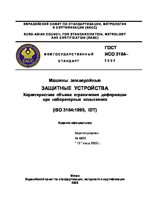 ГОСТ ИСО 3164-2002 Машины землеройные. Защитные устройства. Характеристика объема ограничения деформации при лабораторных испытаниях