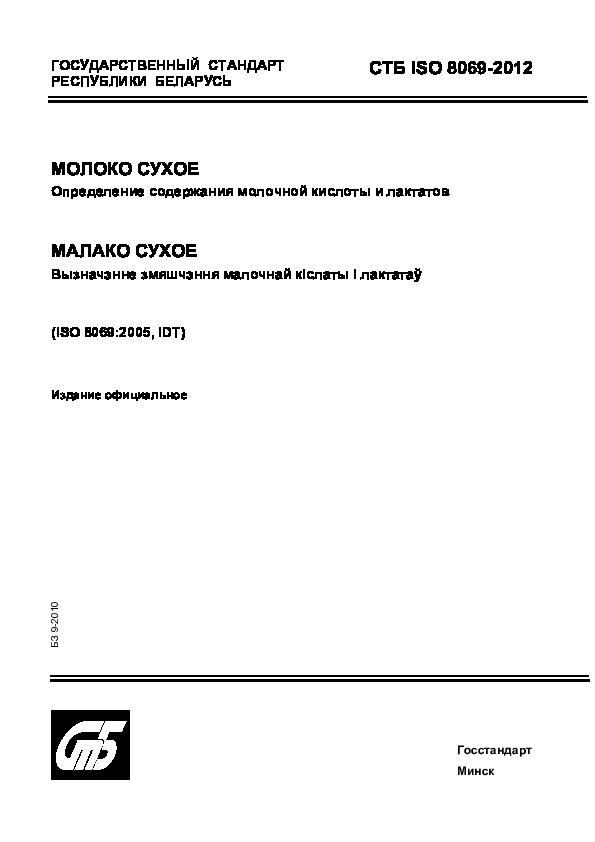 СТБ ISO 8069-2012 Молоко сухое. Определение содержания молочной кислоты и лактатов