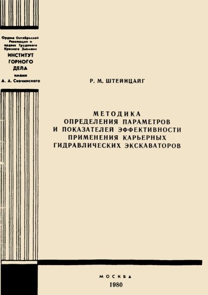 Методика определения параметров и показателей эффективности применения карьерных гидравлических экскаваторов
