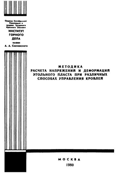 Методика расчета напряжений и деформаций угольного пласта при различных способах управления кровлей