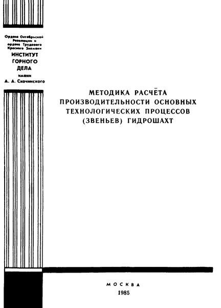 Методика расчета производительности основных технологических процессов (звеньев) гидрошахт