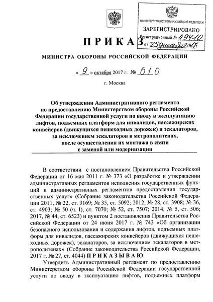 Административный регламент по предоставлению Министерством обороны Российской Федерации государственной услуги по вводу в эксплуатацию лифтов, подъемных платформ для инвалидов, пассажирских конвейеров (движущихся пешеходных дорожек) и эскалаторов, за исключением эскалаторов в метрополитенах, после осуществления их монтажа в связи с заменой или модернизации