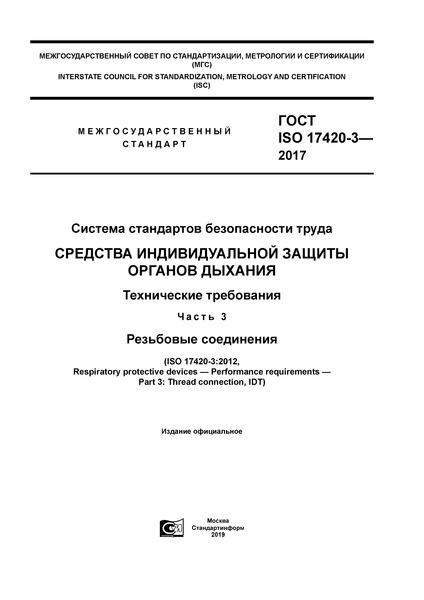 ГОСТ ISO 17420-3-2017 Система стандартов безопасности труда. Средства индивидуальной защиты органов дыхания. Технические требования. Часть 3. Резьбовые соединения