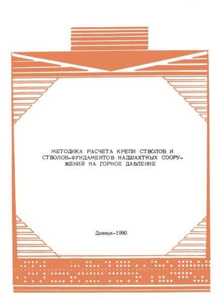 Методика расчета крепи стволов и стволов-фундаментов надшахтных сооружений на горное давление