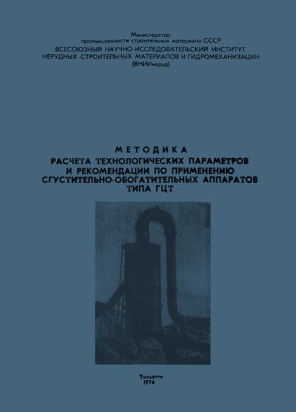 Методика расчета технологических параметров и рекомендации по применению сгустительно-обогатительных аппаратов типа ГЦТ