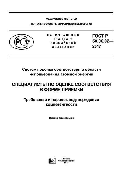 ГОСТ Р 50.06.02-2017 Система оценки соответствия в области использования атомной энергии. Специалисты по оценке соответствия в форме приемки. Требования и порядок подтверждения компетентности