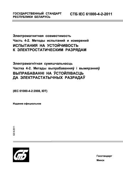 СТБ IEC 61000-4-2-2011 Электромагнитная совместимость. Часть 4-2. Методы испытаний и измерений. Испытания на устойчивость к электростатическим разрядам