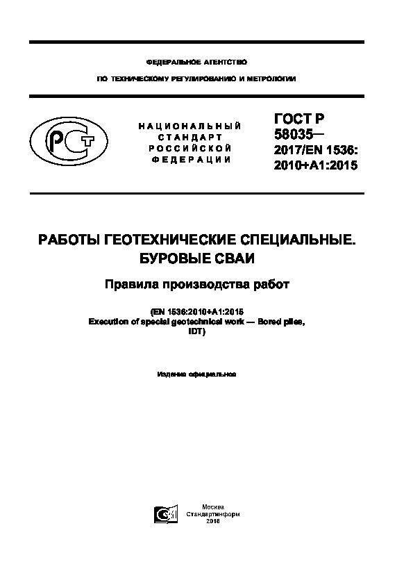 ГОСТ Р 58035-2017 Работы геотехнические специальные. Буровые сваи. Правила производства работ