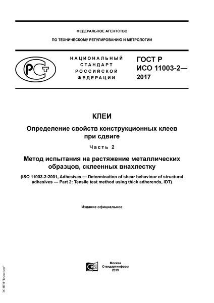 ГОСТ Р ИСО 11003-2-2017 Клеи. Определение свойств конструкционных клеев при сдвиге. Часть 2. Метод испытания на растяжение металлических образцов, склеенных внахлестку
