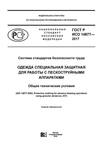 ГОСТ Р ИСО 14877-2017 Система стандартов безопасности труда. Одежда специальная защитная для работы с пескоструйными аппаратами. Общие технические условия