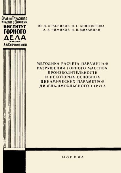 Методика расчета параметров разрушения горного массива, производительности и некоторых основных динамических параметров дизель-импульсного струга