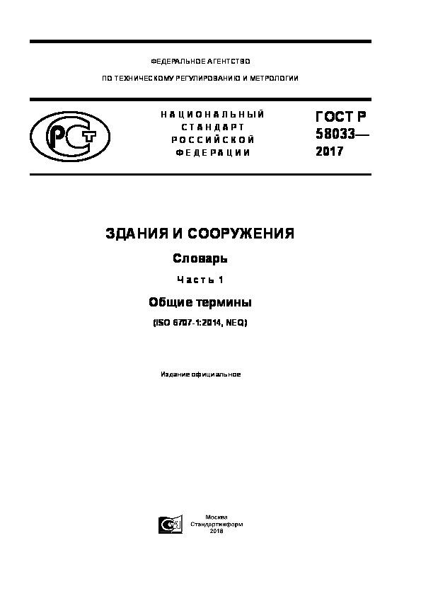 ГОСТ Р 58033-2017 Здания и сооружения. Словарь. Часть 1. Общие термины