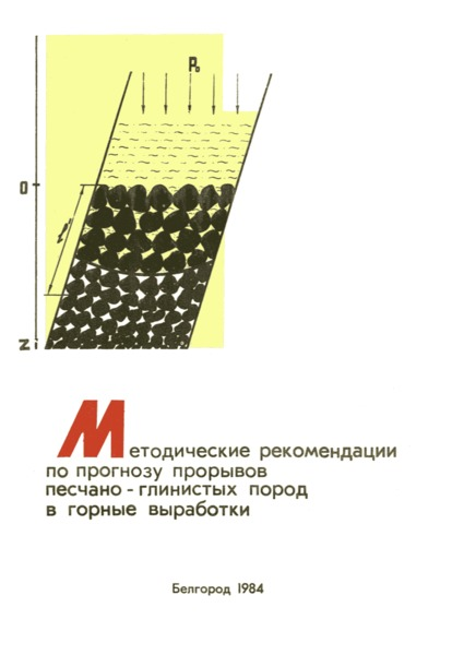 Методические рекомендации по прогнозу прорывов песчано-глинистых пород в горные выработки