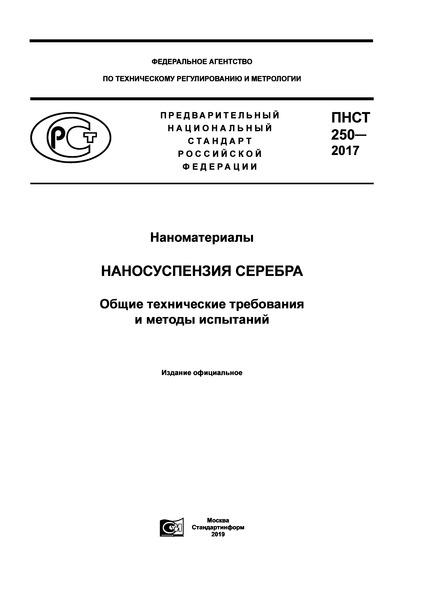 ПНСТ 250-2017 Наноматериалы. Наносуспензия серебра. Общие технические требования и методы испытаний