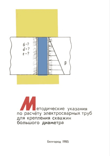 Методические указания по расчету электросварных труб для крепления скважин большого диаметра