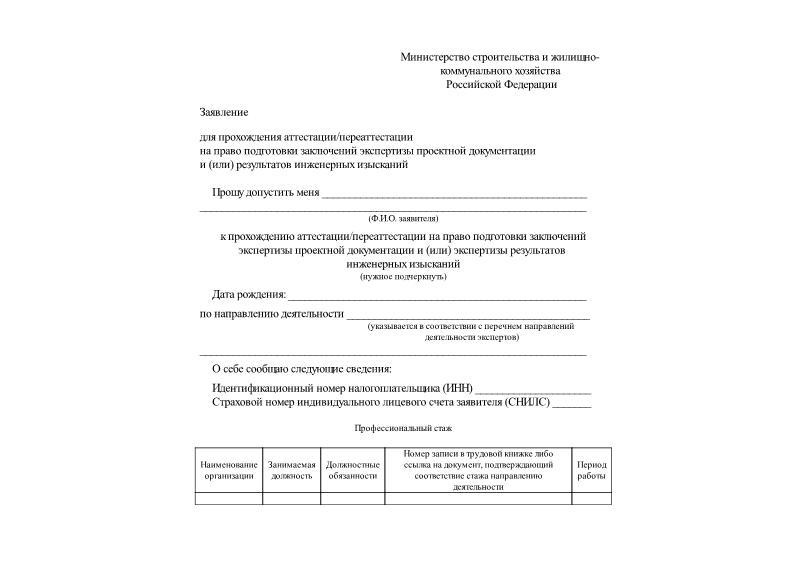 Заявление для прохождения аттестации/переаттестации  на право подготовки заключений экспертизы проектной документации и (или) результатов инженерных изысканий