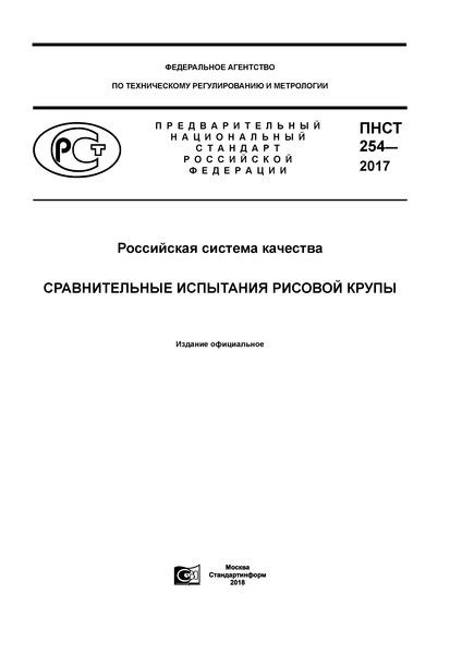 ПНСТ 254-2017 Российская система качества. Сравнительные испытания рисовой крупы