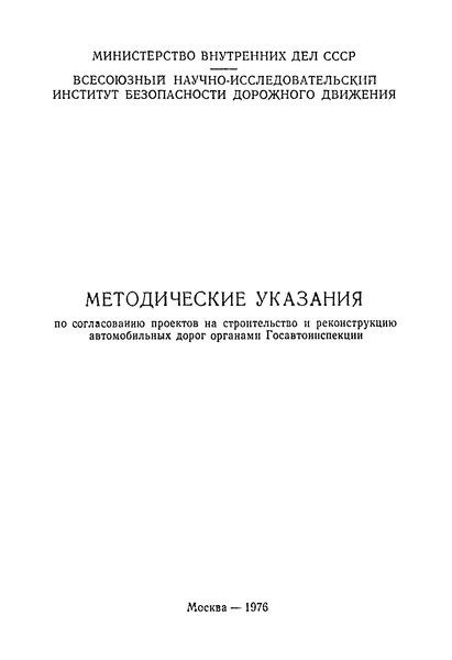 Методические указания по согласованию проектов на строительство и реконструкцию автомобильных дорог органами Госавтоинспекции