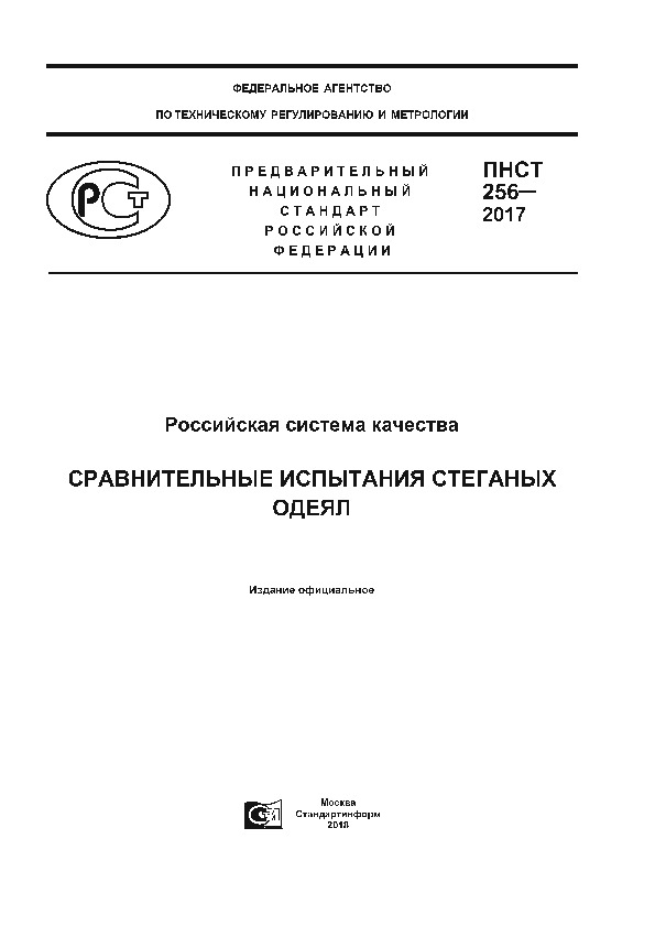 ПНСТ 256-2017 Российская система качества. Сравнительные испытания стеганых одеял