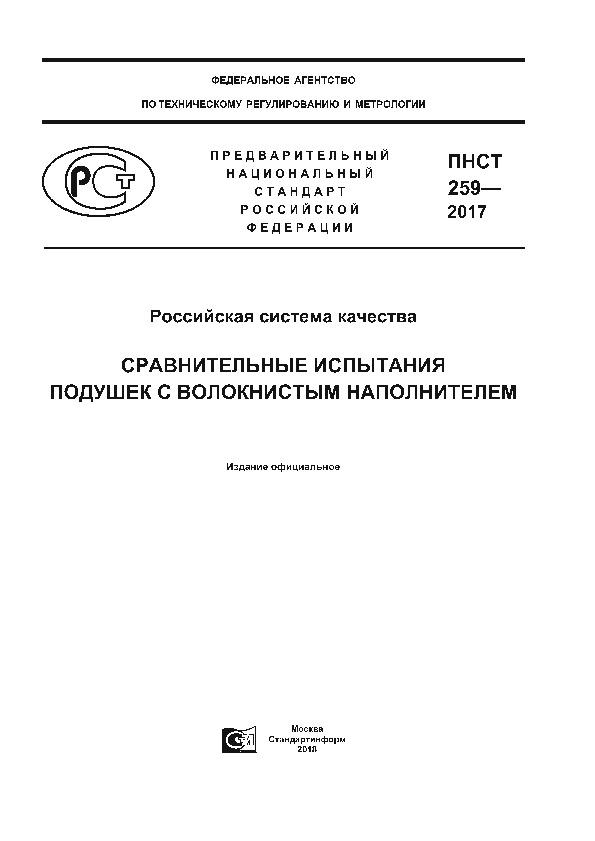 ПНСТ 259-2017 Российская система качества. Сравнительные испытания подушек с волокнистым наполнителем
