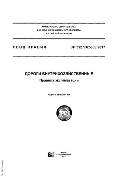 СП 312.1325800.2017 Дороги внутрихозяйственные. Правила эксплуатации