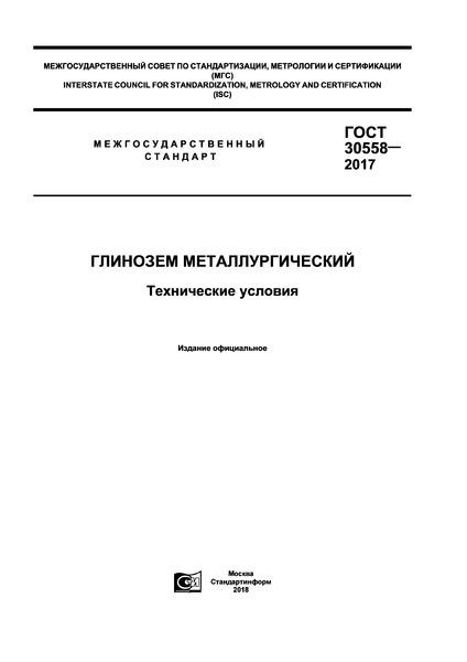 ГОСТ 30558-2017 Глинозем металлургический. Технические условия
