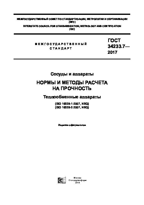 ГОСТ 34233.7-2017 Сосуды и аппараты. Нормы и методы расчета на прочность. Теплообменные аппараты