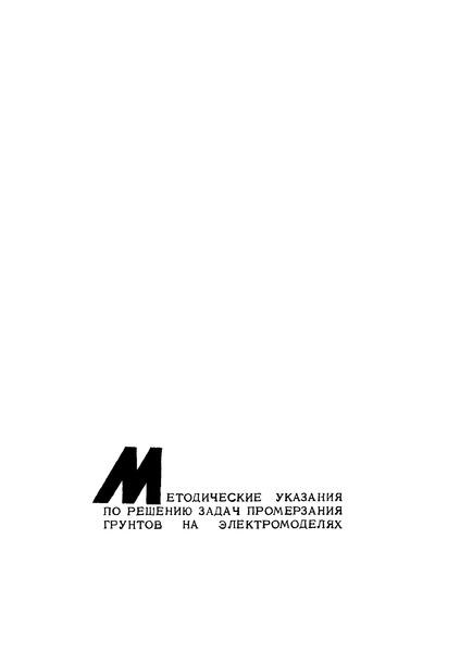 Методические указания по решению задач промерзания грунтов на электромоделях