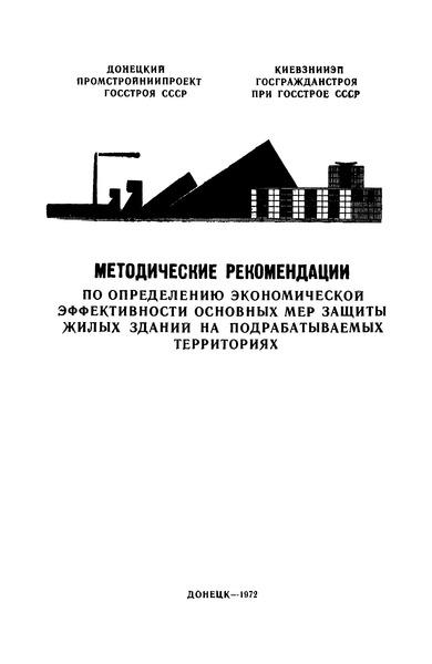 Методические рекомендации по определению экономической эффективности основных мер защиты жилых зданий на подрабатываемых территориях