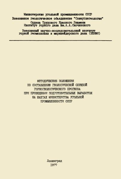 Методические положения по составлению геологической службой горногеологического прогноза при проведении подготовительных выработок на шахтах Министерства угольной промышленности СССР