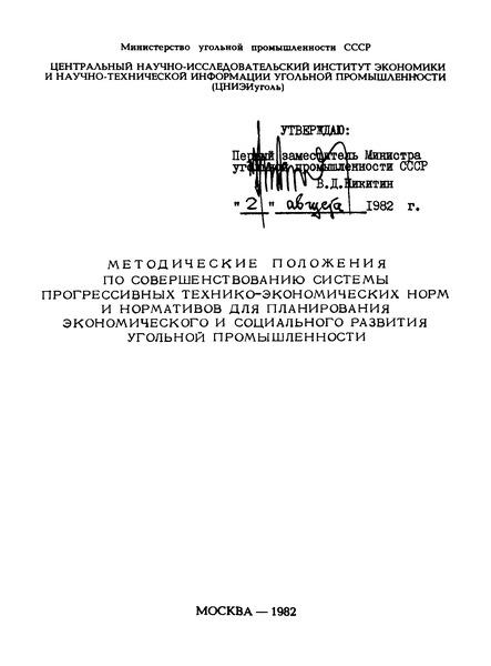 Методические положения по совершенствованию системы прогрессивных технико-экономических норм и нормативов для планирования экономического и социального развития угольной промышленности