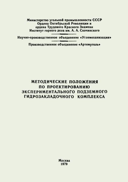 Методические положения по проектированию экспериментального подземного гидрозакладочного комплекса