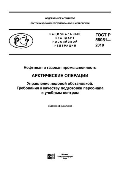 ГОСТ Р 58051-2018 Нефтяная и газовая промышленность. Арктические операции. Управление ледовой обстановкой. Требования к качеству подготовки персонала и учебным центрам