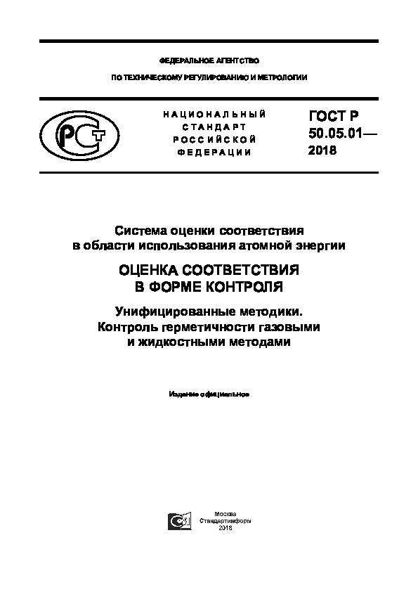 ГОСТ Р 50.05.01-2018 Система оценки соответствия в области использования атомной энергии. Оценка соответствия в форме контроля. Унифицированные методики. Контроль герметичности газовыми и жидкостными методами